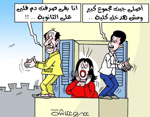 ارتفاع مجاميع الثانوية العامة.. في كاريكاتير الوفد