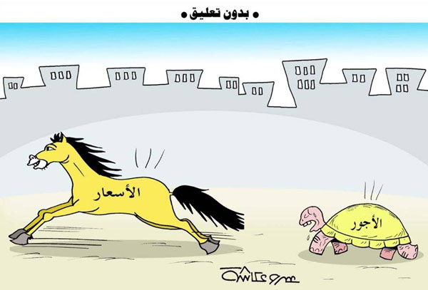 الأجور والأسعار فى كاريكاتير الوفد