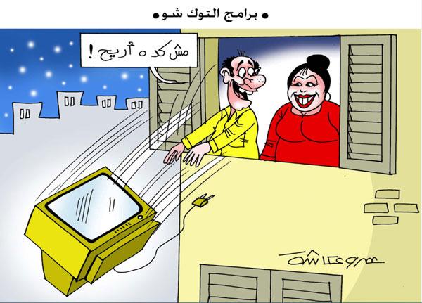 برامج التوك شو في كاريكاتير الوفد