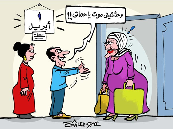 كدبة أبريل في كاريكاتير الوفد