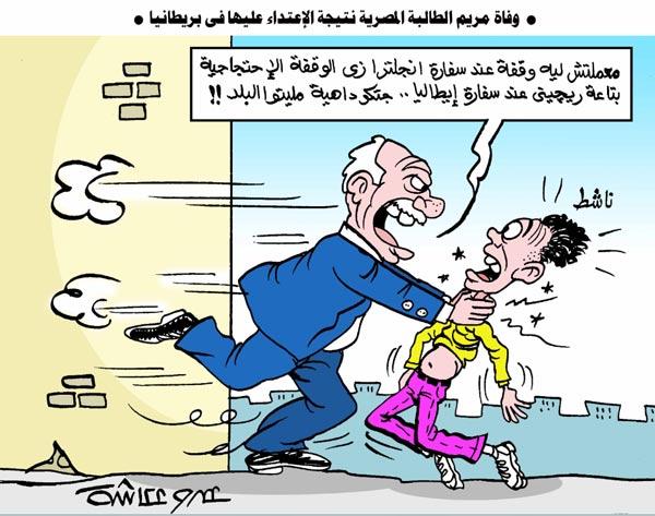 وفاة مريم فى كاريكاتير الوفد