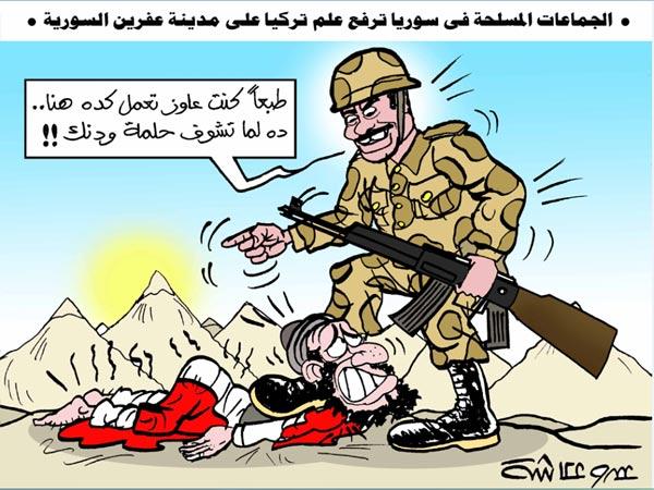 رفع العلم التركي في عفرين بكاريكاتير الوفد