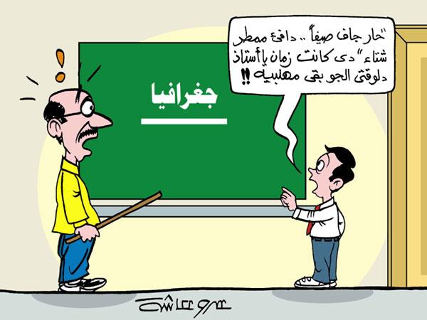 تقلب الجو في كاريكاتير الوفد