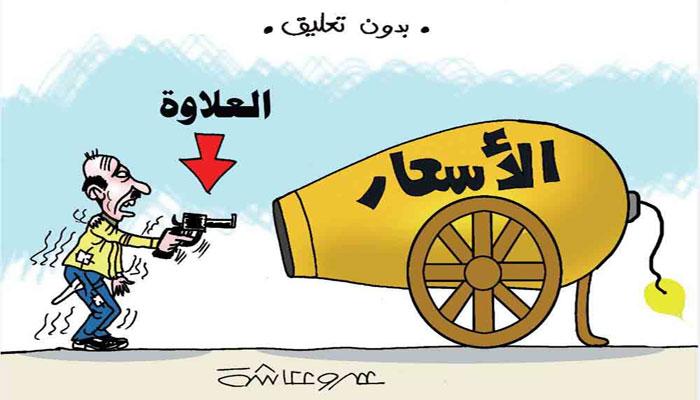 شاهد.. الغلاء يأكل العلاوة في كاريكاتير الوفد