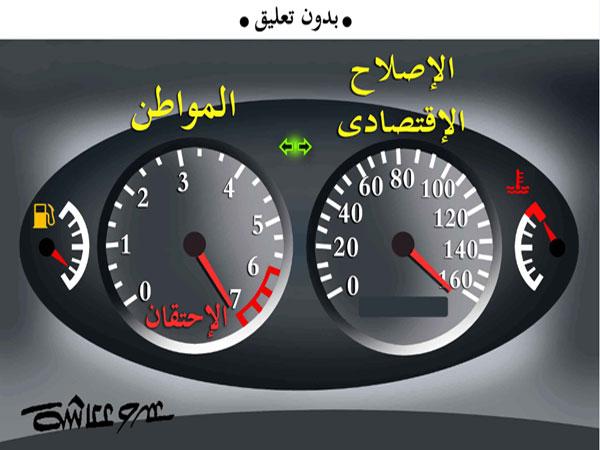 ارتفاع الأسعار في كاريكاتير الوفد