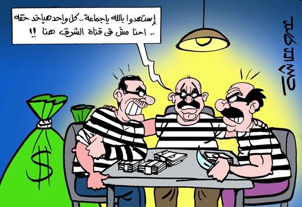 خلافات قناة الشرق في كاريكاتير الوفد