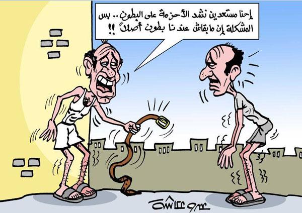 شد الأحزمة في كاريكاتير الوفد