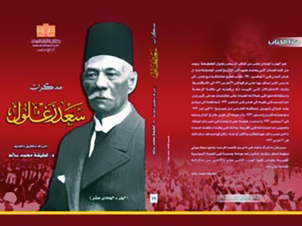 الصدق مع النفس والآخرين فى مذكرات سعد زغلول