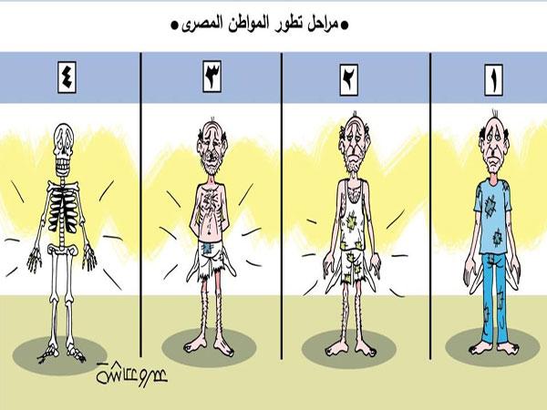 تطور المواطن في كاريكاتير الوفد