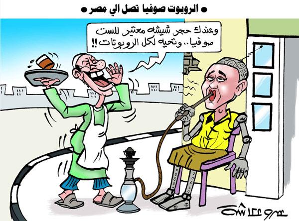 الروبوت صوفيا في كاريكاتير الوفد