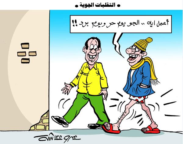 التقلبات الجوية في كاريكاتير الوفد