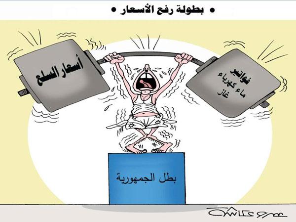 الغلاء الفاحش في كاريكاتير الوفد