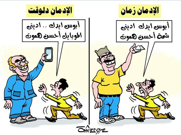 الإدمان الحديث.. في كاريكاتير الوفد