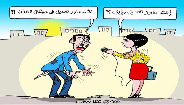 شاهد.. شائعات التعديل الوزارى في كاريكاتير الوفد