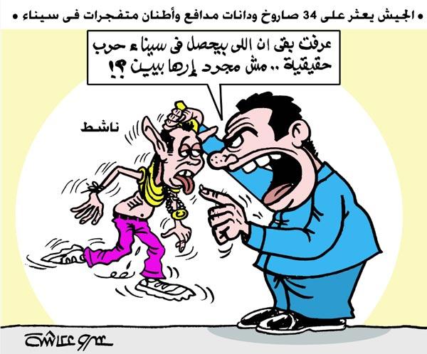 صواريخ سيناء في كاريكاتير الوفد