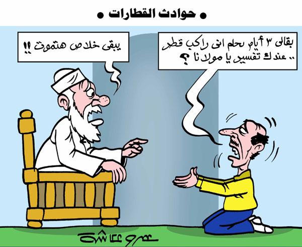 حوادث القطارات في كاريكاتير الوفد