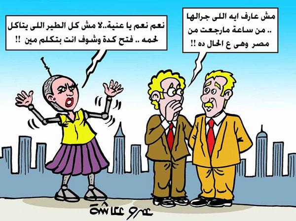 صوفيا تودع مصر في كاريكاتير الوفد